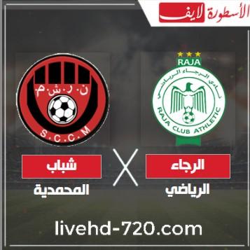 مشاهدة مباراة الرجاء الرياضي وشباب المحمدية مباشر
