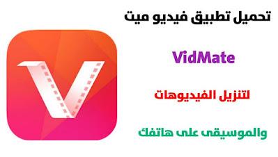 افضل تطبيق لتنزيل الفيديوهات والموسيقى على هاتفك