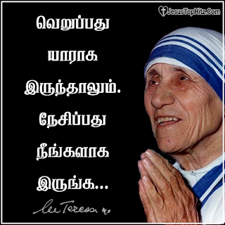 Tamil mother teresa quotes