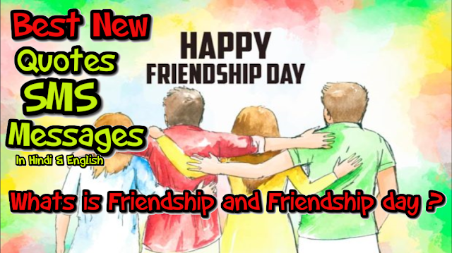 Happy Friendship Day 2019 Wishing Best Quotes   Message   SMS   Images