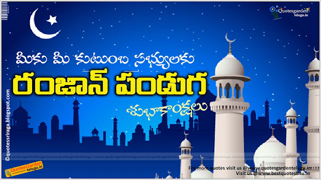 Ramzan Greetings in Telugu  - Ramzan Quotes in Telugu - Ramzan images in telugu