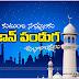 Ramzan Greetings in Telugu
