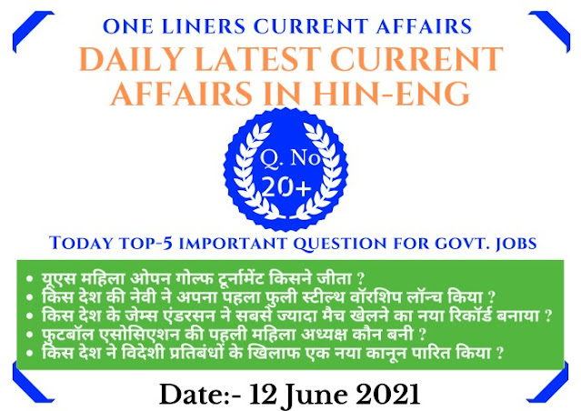 Today Current Affairs 12 June 2021