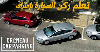 كيف-تركن-سيارتك-باحترافية