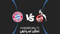 مشاهدة مباراة بايرن ميونخ وكولن القادمة كورة اون لاين بث مباشر اليوم 22-08-2021 في الدوري الألماني