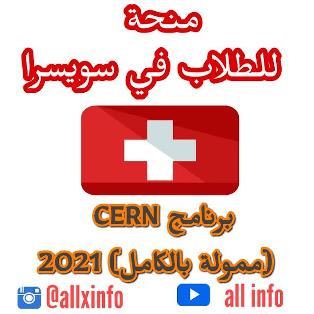 برنامج CERN منحة  للطلاب 2021 | ممول بالكامل في سويسرا