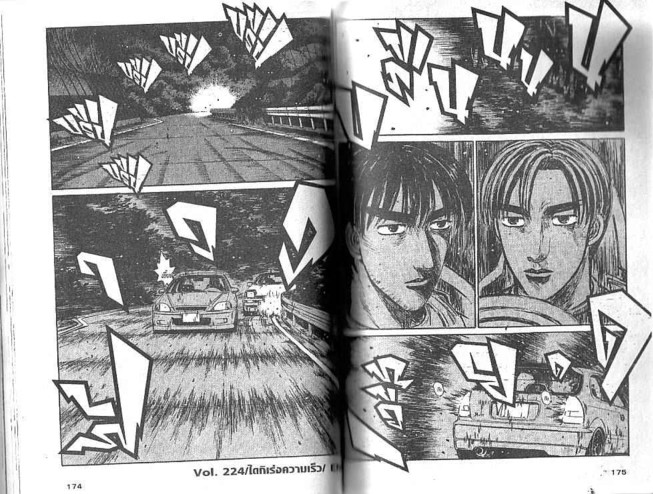 Initial D - หน้า 86