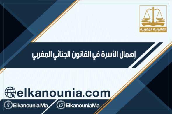 جريمة إهمال الأسرة في القانون الجنائي المغربي