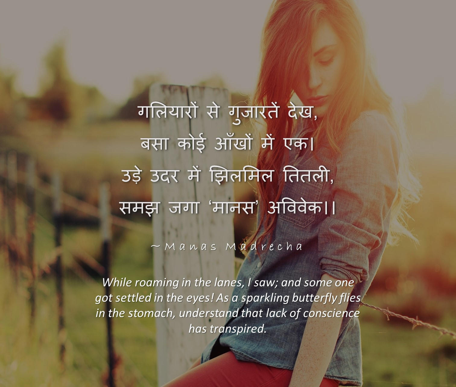 poem on love, Manas Madrecha, Manas Madrecha poems, poems by Manas Madrecha, Manas Madrecha quotes, love quotes, quotes on love, Manas Madrecha blog, simplifying universe, teenage quotes, teenage poem, youth poem, youth quotes, quotes on youth, romantic poem, beautiful girl, hot girl, girl looking, cute girl, pretty girl, girl looking away, sad girl, happy girl, girl thinking, girl in sunset, girl in sunshine, girl in sun, girl on fence, girl hair teenage girl