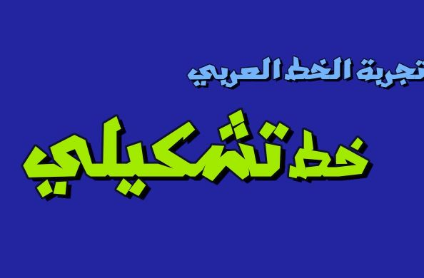 خطوط عربيه للتصميم 2019 - Tachkili Font