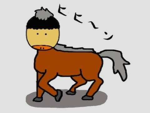 馬と鹿意味