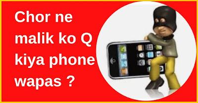 Chor ne malik ko Q kiya phone wapas ?