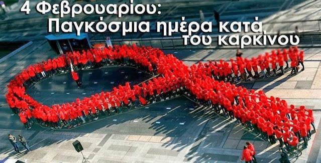 Ο Ιατρικός Σύλλογος Αργολίδας για την Παγκόσμια Ημέρα κατά του Καρκίνου