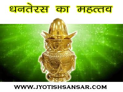 dhanteras aur hindi jyotish mahattw