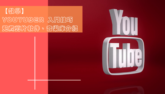 【教學】Youtuber 入門技巧、免費剪片軟件、音樂庫介紹