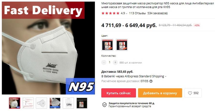 Многоразовая защитная маска респиратор N95 маска для лица Антибактериальная маска от гриппа от колпачков для рта Kn95