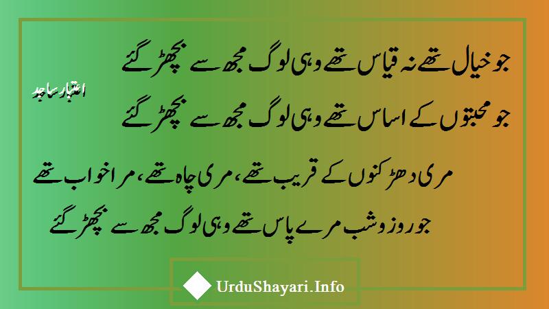 Beautiful 2 lines Poetry in Urdu - Aitbar Sajid Shayari On Khawab, Mohabbat, Dharkan.