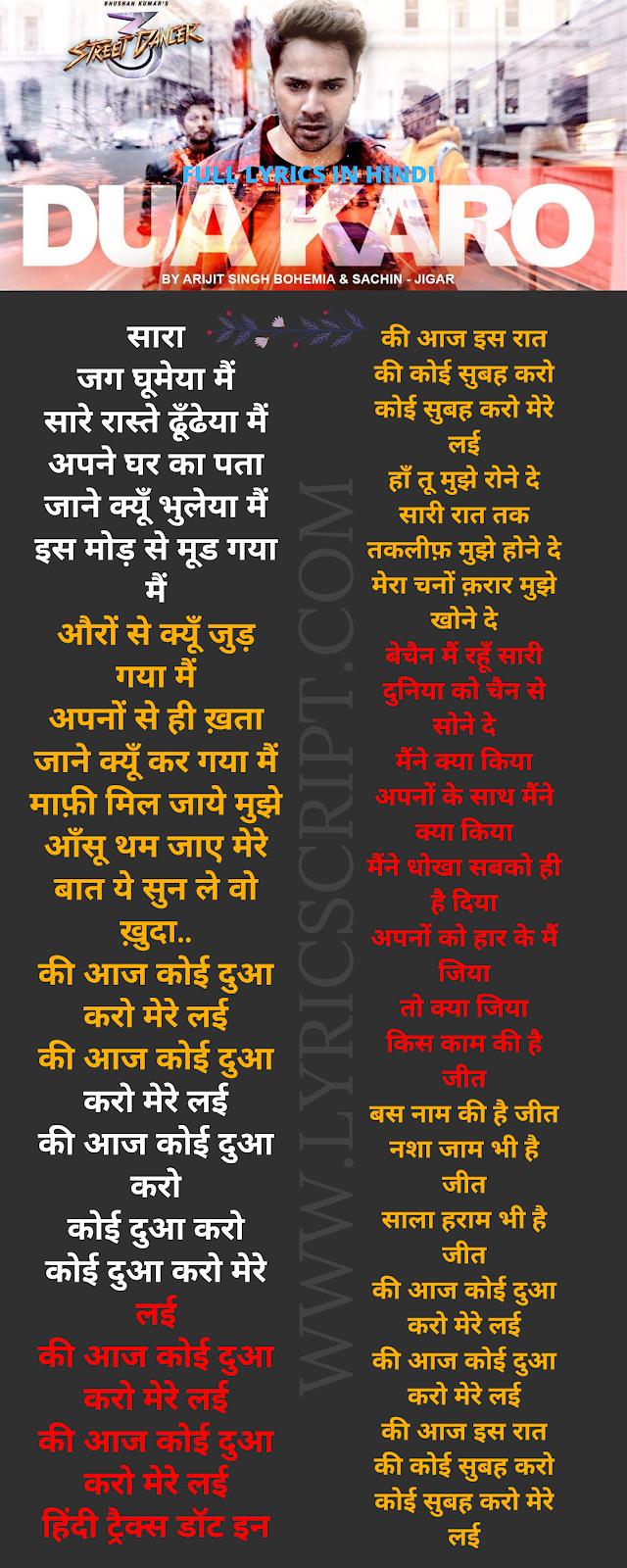 Dua Karo Song Lyrics In Hindi street dance 3D