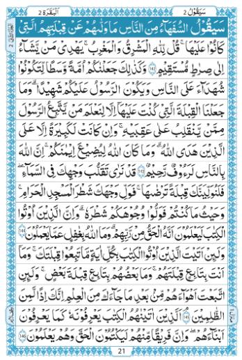 quran-para-2-pdf-download