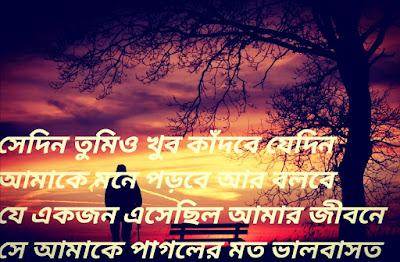 valobasa tomar sad bangla shayari