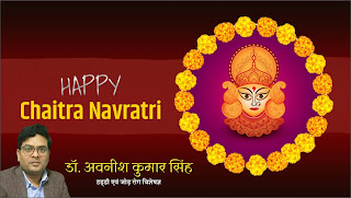 *हड्डी एवं जोड़ रोग विशेषज्ञ डा. अवनीश कुमार सिंह की तरफ से चैत्र नवरात्रि की हार्दिक शुभकामनाएं | #NayaSaberaNetwork*