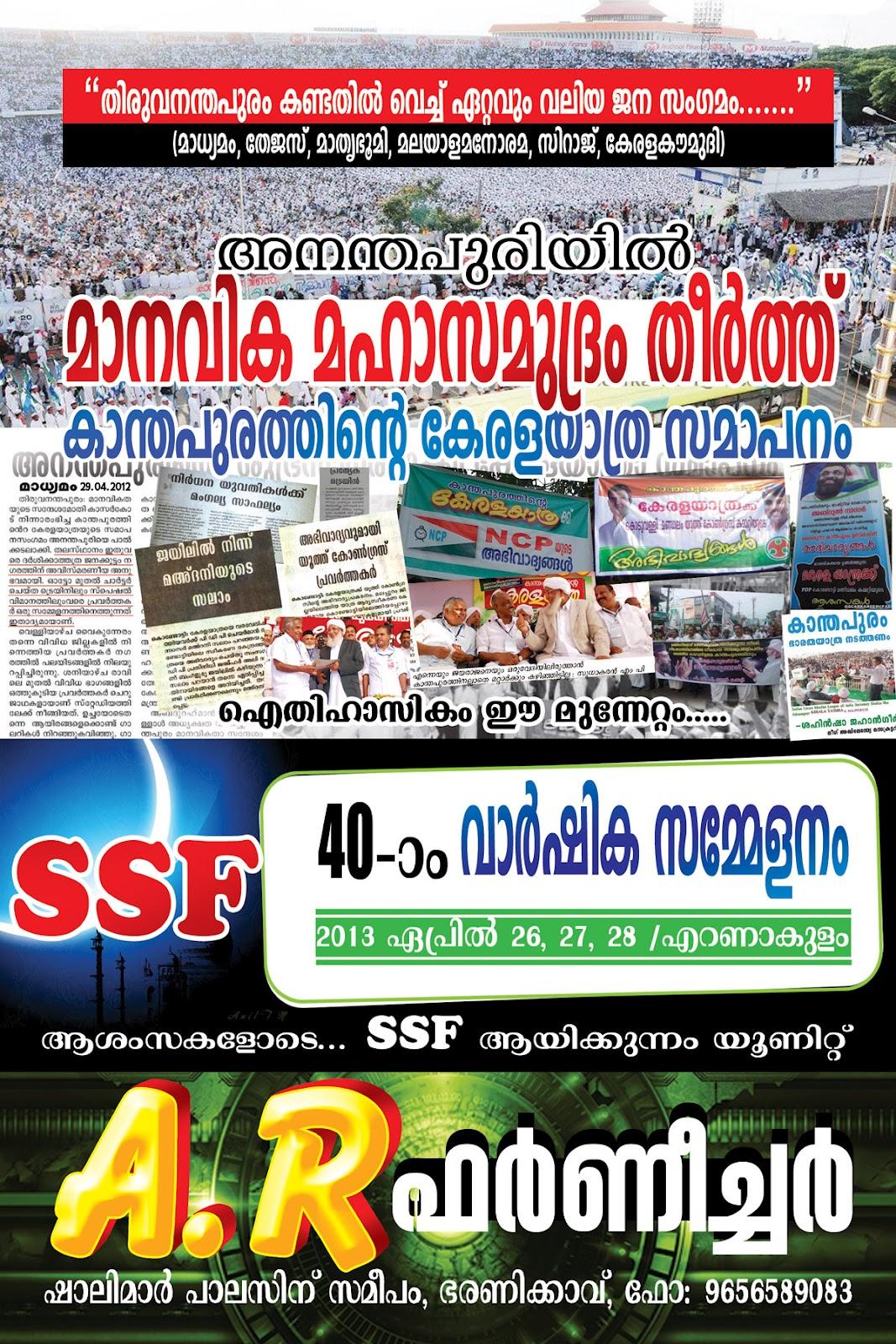 kerala yathra kanthapuram ap usthad - J Media
