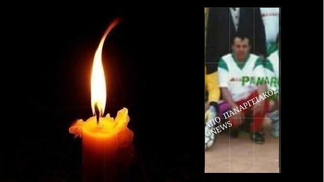 Έφυγε από τη ζωή ο παλαίμαχος ποδοσφαιριστής του Παναργειακού Τάσος Γιαννόπουλος