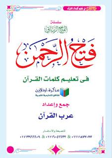 كتاب فتح الرحمن في تعليم كلمات القرآن لتعليم الأطفال pdf