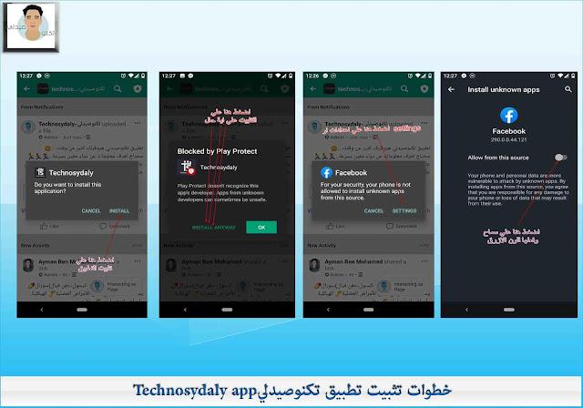 خطوات تثبيت تطبيق تكنوصيدليTechnosydaly app