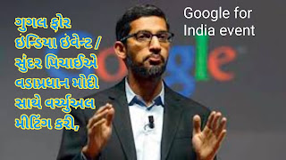 Google for India event / Sundar Pichai holds virtual meeting with PM Modi, company to invest Rs 75,000 crore in India