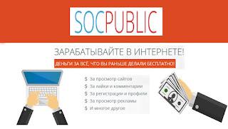 http://socpublic.com/?i=664902