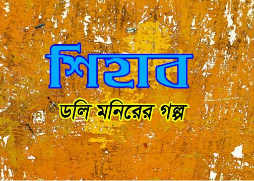 ডলি মনিরের গল্প: শিহাব আগুয়ান Agooan