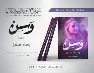 تحميل رواية وسن pdf وسام طارق