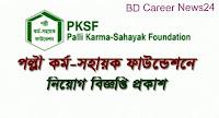 Palli Karma Sahayak Foundation photo