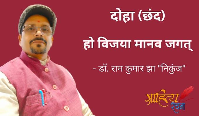 """हो विजया मानव जगत् - दोहा छंद - डॉ. राम कुमार झा """"निकुंज"""""""