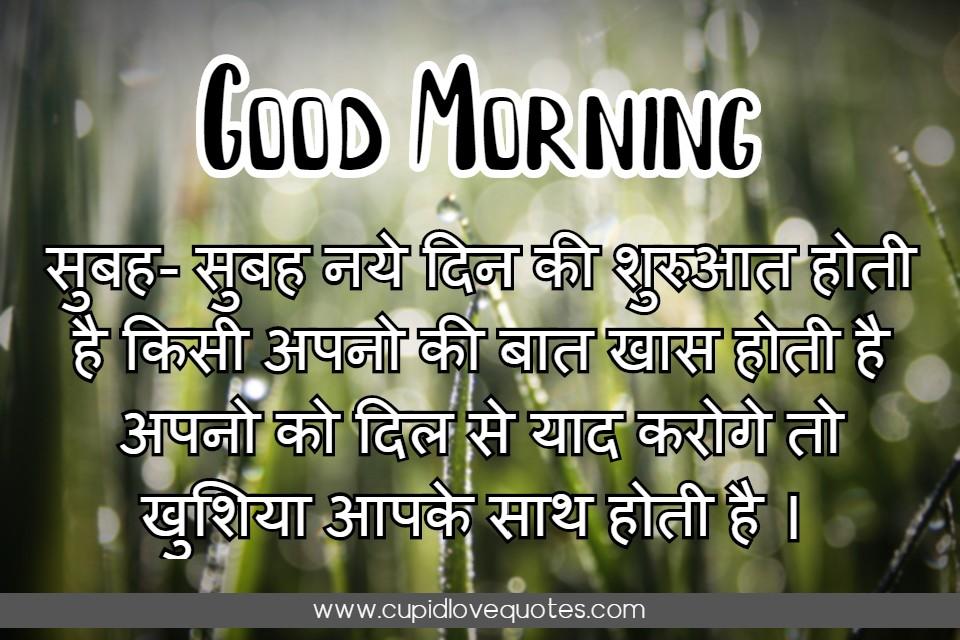 good morning images hindi new