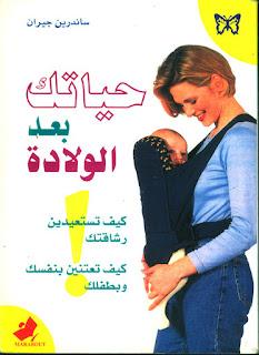 حياتك بعد الولادة كتب مفيدة للأم والطفل