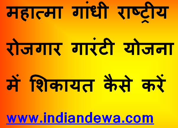 महात्मा गांधी राष्ट्रीय रोजगार गारंटी योजना में शिकायत कैसे करें