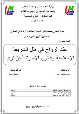 مذكرة ماستر: عقد الزواج في ظل الشريعة الإسلامية وقانون الأسرة الجزائري PDF