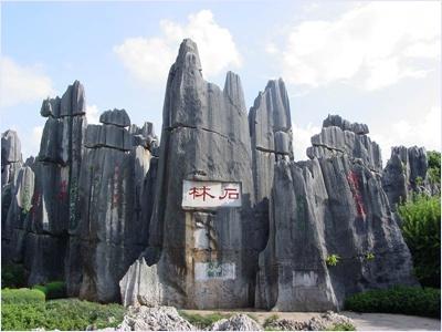 ป่าหินยูนนาน (Yunnan Stone Forest)