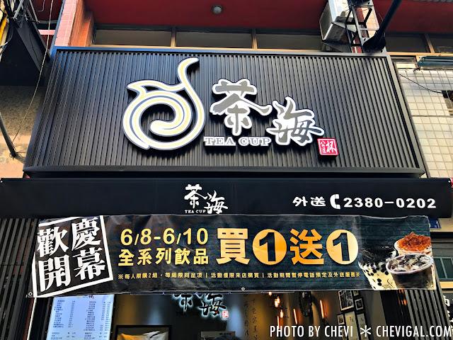 IMG 1647 - 台中南屯│茶海手作茶飲*嶺東商圈新開幕茶飲店。仙草籤Q彈古溜好過癮