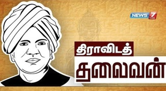 Iyothee Thass Story | Dravidian Leader | News 7 Tamil