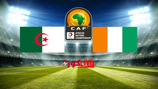 مباراة ساحل العاج والجزائر بتاريخ 11-07-2019 كأس الأمم الأفريقية