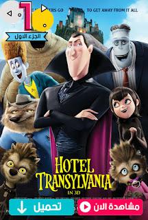 مشاهدة وتحميل فيلم فندق ترانسلفانيا الجزء الاول Hotel Transylvania 1 2012 مترجم للعربية