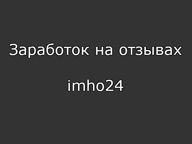 Заработок на отзывах imho24