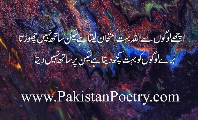 Islamic Urdu Poetry | 2 line Poetry