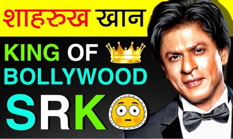 शाहरुख खान की प्रेरक सफलता की कहानी!
