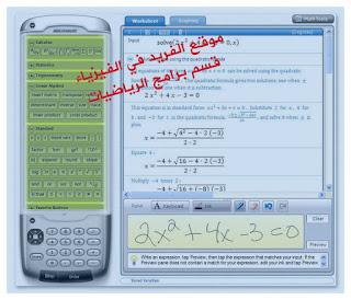برنامج رسم المنحنيات والدوال للمهندسين والرياضيين وحل مسائل Microsoft Mathematics