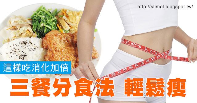 而分食法就是將蛋白質、澱粉分開吃的方法。如果總是蛋白質跟澱粉混著吃,你的胃要分泌不同的胃酶,去分別消化這兩種成分,消化系統會很辛苦,而且也會花費你較多的消化時間!  消化未完全時,之後攝取的食物很容易變成脂肪。