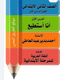 شرح درس أنا أستطيع منهج اللغه العربيه الجديد للصف الثاني الابتدائي الترم الاول 2020